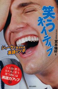 笑うネイティブ : ジョークでおさえる英語のツボ