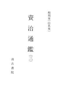 和刻本資治通鑑3