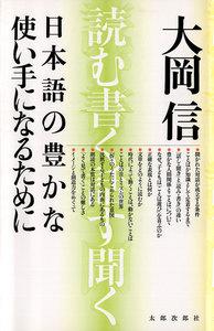 日本語の豊かな使い手になるために : 読む、書く、話す、聞く [新版]