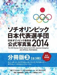 ソチオリンピック日本代表選手団 日本オリンピック委員会公式写真集2014