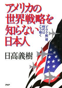 アメリカの世界戦略を知らない日本人 「イラク戦」後、時代はこう動く