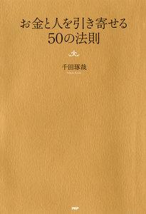 お金と人を引き寄せる50の法則