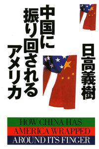 中国に振り回されるアメリカ