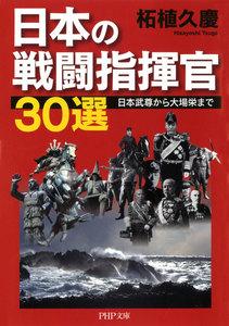 日本の戦闘指揮官30選 日本武尊から大場栄まで