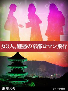 女3人、魅惑の京都ロマン飛行 電子書籍版
