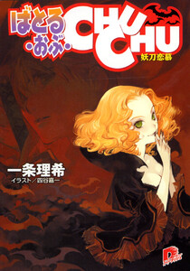 ばとる・おぶ・CHUCHU2 妖刀恋慕
