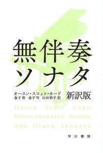 無伴奏ソナタ〔新訳版〕