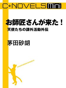 C★NOVELS Mini - 天使たちの課外活動外伝