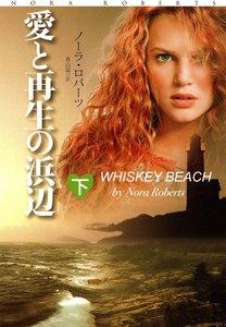 愛と再生の浜辺
