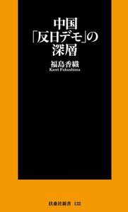 中国「反日デモ」の深層