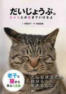 老子と猫から学ぶ人生論 だいじょうぶ。 ニャンとか生きていけるよ