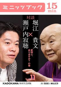 瀬戸内寂聴×堀江貴文 対談 11 愛国心、ありますか? の巻 電子書籍版