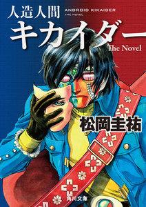 人造人間キカイダー The Novel