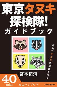 東京たぬき探検隊! ガイドブック 都会でタヌキに出会ったら