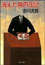 消えた男の日記