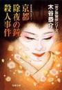 京都除夜の鐘殺人事件