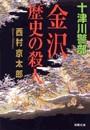 金沢歴史の殺人