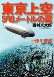 十津川警部 東京上空500メートルの罠