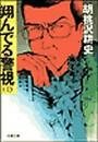 翔んでる警視(1) 電子書籍版