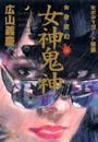 女身変幻(4)女神鬼神