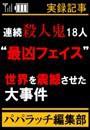 """連続殺人鬼18人""""最凶フェイス"""""""