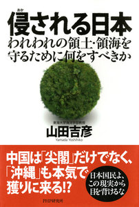 侵(おか)される日本 われわれの領土・領海を守るために何をすべきか
