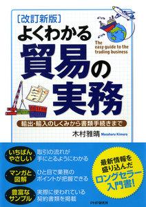 [改訂新版]よくわかる貿易の実務 輸出・輸入のしくみから書類手続きまで