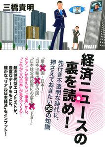 経済ニュースの裏を読め!(TAC出版)