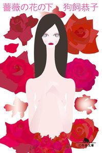 薔薇の花の下