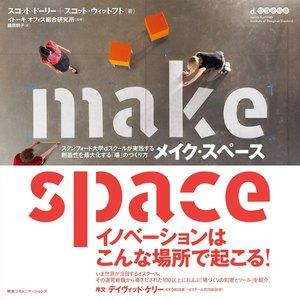 メイク・スペース 創造性を最大化する「場」のつくり方