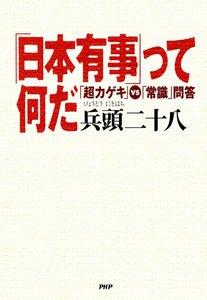 「日本有事」って何だ 「超カゲキ」VS「常識」問答