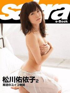 叛逆のユイコ物語 松川佑依子2 [sabra net e-Book]