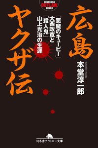 広島ヤクザ伝 「悪魔のキューピー」大西政寛と「殺人鬼」山上光治の生涯