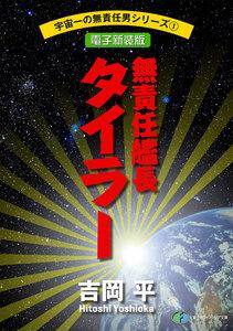 宇宙一の無責任男シリーズ1 無責任艦長タイラー【電子新装版】