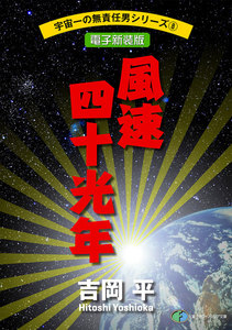 宇宙一の無責任男シリーズ8 風速四十光年【電子新装版】