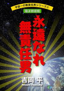 宇宙一の無責任男シリーズ9 永遠なれ無責任男【電子新装版】