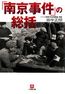「南京事件」の総括(小学館文庫)