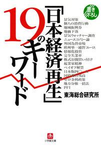 「日本経済再生」19のキーワード(小学館文庫)