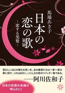 日本の恋の歌 恋する黒髪
