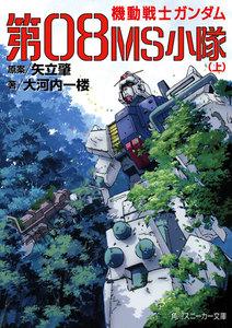 機動戦士ガンダム 第08MS小隊(上)