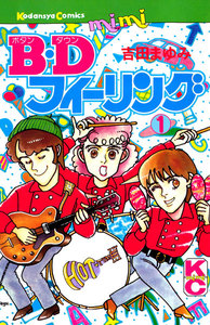 B.Dフィーリング(1) 電子書籍版