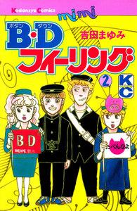 B.Dフィーリング(2)