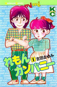 れもんカンパニー(1) 電子書籍版