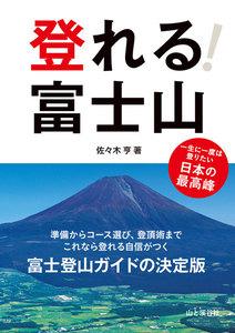 登れる! 富士山