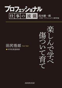 プロフェッショナル 仕事の流儀 田尻悟郎 中学校英語教師 楽しんで学べ傷ついて育て