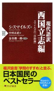 現代語訳 西国立志編