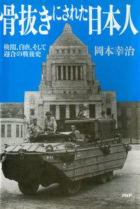 骨抜きにされた日本人 検閲、自虐、そして迎合の戦後史