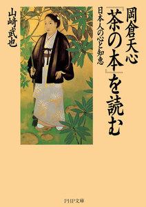 岡倉天心『茶の本』を読む 日本人の心と知恵