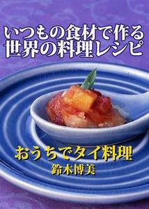 いつもの食材で作る世界の料理レシピ おうちでタイ料理