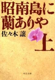昭南島に蘭ありや(上)